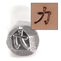 Power & Strength Symbol Design Stamp