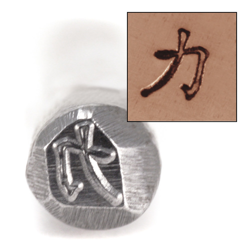 Metal Stamping Tools Power & Strength Symbol Design Stamp